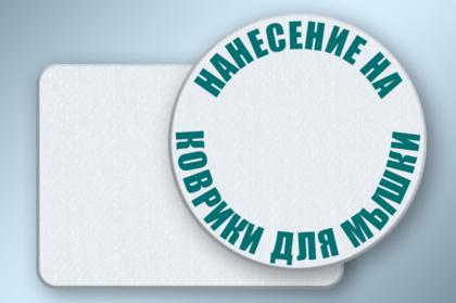 КОНУСНЫЕ ЭТИКЕТКИ на конусную тару, упаковку, продукцию